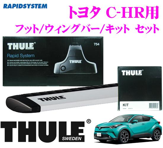 THULE スーリー トヨタ C-HR用 ルーフキャリア取付3点セット 【フット754&ウイングバー969&キット1849セット】