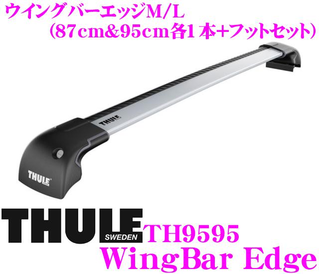 THULE WingBarEdge M/L 9595スーリー ウイングバーエッジM/L TH9595フィックスポイント/ダイレクトルーフレール付車用フット一体型ベースキャリア【87cm&95cm各1本セット/一本当たり2.8kg】
