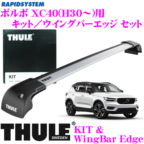 THULE スーリー ボルボ XC40(H30~)用 ルーフキャリア取付2点セット 【キット4073&ウイングバーエッジ9592セット】