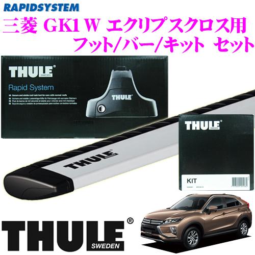 THULE スーリー 三菱 GK1W エクリプスクロス(H30/3~)用 ルーフキャリア取付3点セット 【フット753&バー969&キット4065セット】