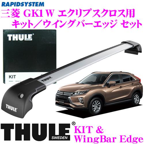THULE スーリー 三菱 GK1W エクリプスクロス用ルーフキャリア取付2点セット【キット4065ウイングバーエッジ9593セット】