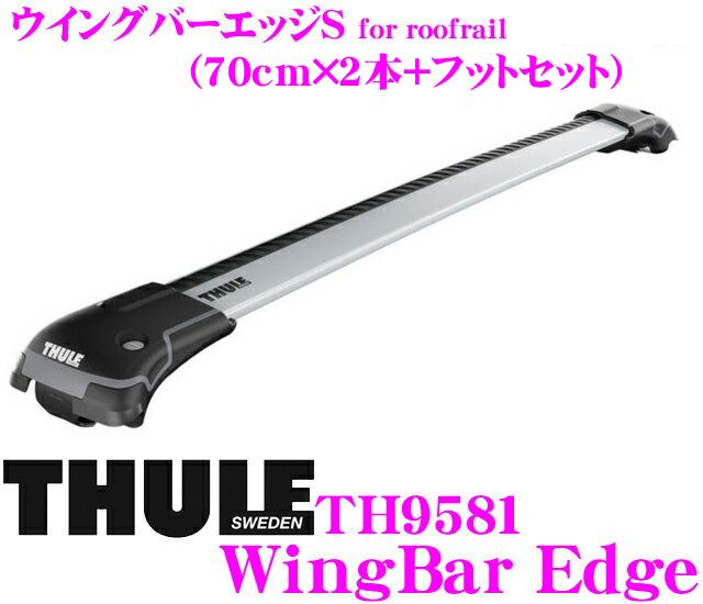 THULE WingBarEdge S 9581スーリー ウイングバーエッジS TH9581ルーフレール付車用フット一体型ベースキャリア【70cm2本セット/一本当たり2.8kg】