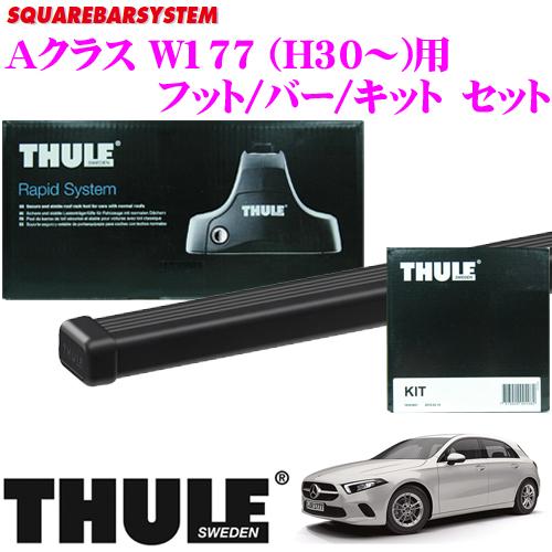THULE スーリー メルセデスベンツ Aクラス W177 (H30~)用ルーフキャリア取付3点セットフット753&バー7122&キット3173セットバーTH761後継