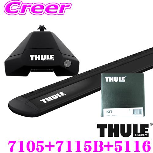THULE スーリー ランドローバー レンジローバースポーツ(ルーフレールなし)用 ルーフキャリア取付3点セット フット7105&ウイングバーEvoブラック7115B&キット5116セット