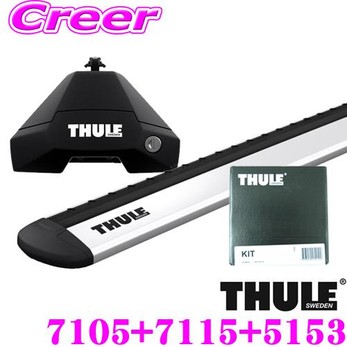 THULE スーリー ランドローバー レンジローバースポーツ(ルーフレールなし)用 ルーフキャリア取付3点セット フット7105&ウイングバーEvo7115&キット5153セット