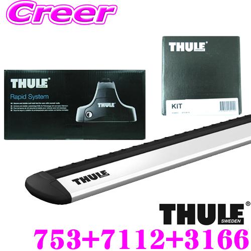 THULE スーリー ルーフキャリア取付3点セット ホンダ RW1 RW2 CR-V (ダイレクトルーフレール付き車)用 フット753&ウイングバー7112&キット3166セット