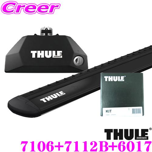 THULE スーリー ルーフキャリア取付3点セットメルセデスベンツ 213系 Eクラスワゴン(2016~/(S213)ダイレクトルーフレール付)用フット7106&ウイングバー(ブラック)7112B&キット6017セット