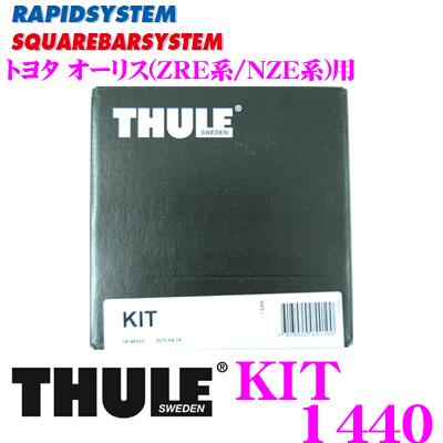 THULE 스리킷트 KIT1440 트요타오리스(ZRE계/NZE계) 용 754 풋 설치 킷