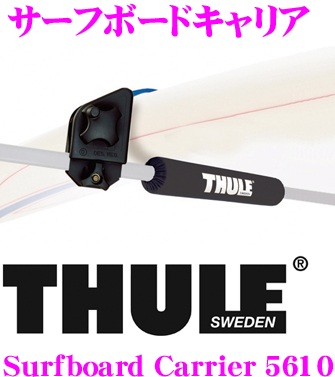 THULE Surfboard Carrier 5610スーリー サーフボードキャリア TH5610