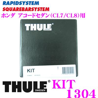 供THULE surikitto KIT1304本田雅阁轿车(CL7/CL8)使用的屋顶履历754脚装设配套元件