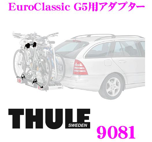 THULE EuroClassic G5 9081 スーリー ユーロクラシックG5用アダプター TH9081