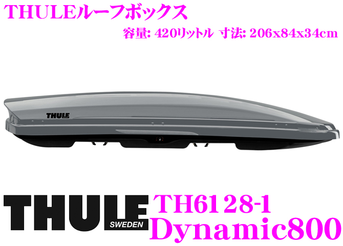 THULE DynamicM(Dynamic800) TH6128-1 スーリー ダイナミックM TH6128-1 ルーフボックス(ジェットバッグ) 【デュアルサイドオープン/パワークリック/セントラルロッキング機能搭載 グロスチタン】