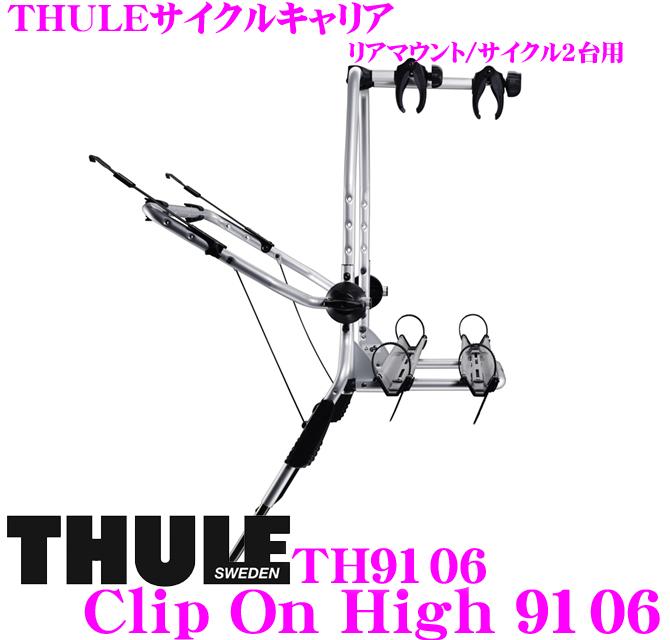 THULE ClipOnHigh 9106スーリー クリップオンハイ TH9106リアドアマウントサイクルキャリア【サイクル2台用】