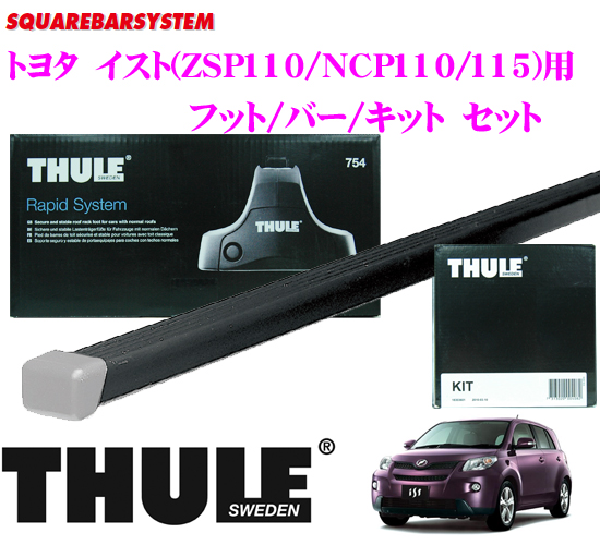 THULE スーリー トヨタ イスト(ZSP110/NCP110/115)用 ルーフキャリア取付3点セット 【フット754&バー761&キット1468セット】