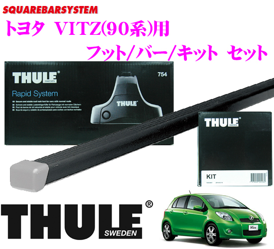 THULE スーリー トヨタ ヴィッツ(SCP90/NCP91/NCP95)用 ルーフキャリア取付3点セット 【フット754&バー761&キット1427セット】