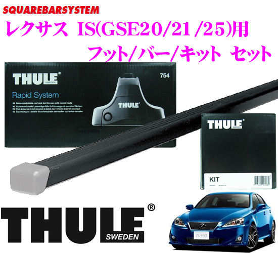 THULE スーリー レクサス IS(GSE20/GSE21/GSE25)用 ルーフキャリア取付3点セット 【フット754&バー769&キット1426セット】
