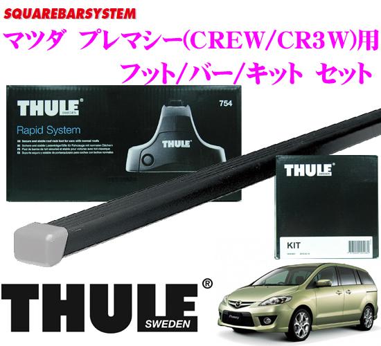 THULE スーリー マツダ プレマシー(DBA-CREW/DBA-CR3W)用 ルーフキャリア取付3点セット 【フット753&バー761&キット3080セット】