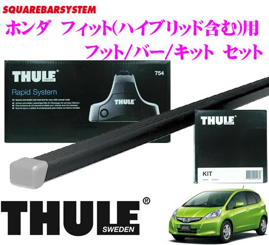 THULE スーリー ホンダ フィット ハイブリッド含む(GD系/GP系)用 ルーフキャリア取付3点セット 【フット754&バー761&キット1312セット】