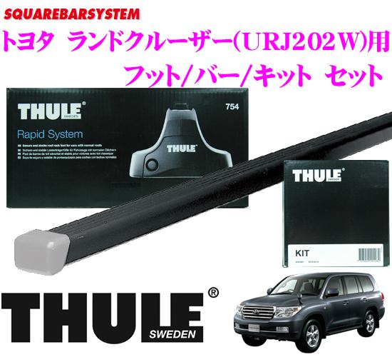 THULE スーリー トヨタ ランドクルーザー200(URJ202W)用 ルーフキャリア取付3点セット 【フット753&バー769&キット3074セット】