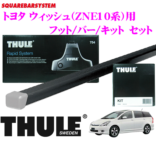 THULE スーリー トヨタ ウィッシュ(ZNE10G/ZNE14G)用 ルーフキャリア取付3点セット 【フット754&バー761&キット1296セット】