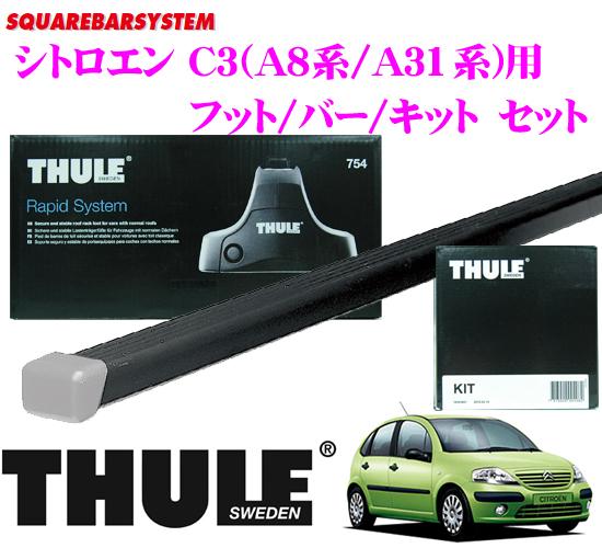 THULE スーリー シトロエン C3(A8系/A31系)用 ルーフキャリア取付3点セット 【フット754&バー769&キット1605セット】
