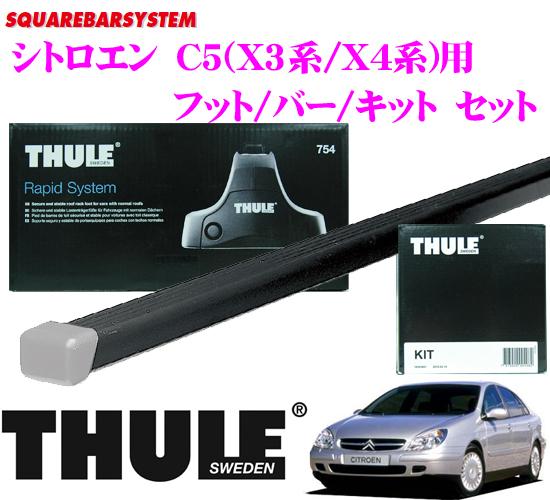 THULE スーリー シトロエン C5(X3系/X4系)用 ルーフキャリア取付3点セット 【フット754&バー761&キット1244セット】