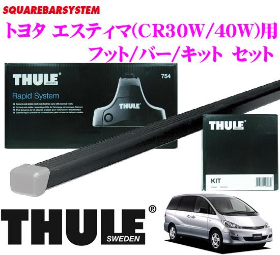THULE スーリー トヨタ エスティマ(CR30W/CR40W)用 ルーフキャリア取付3点セット 【フット754&バー761&キット1165セット】