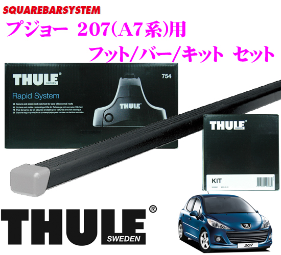 THULE スーリー プジョー 207(A7系)用 ルーフキャリア取付3点セット 【フット753&バー761&キット3017セット】