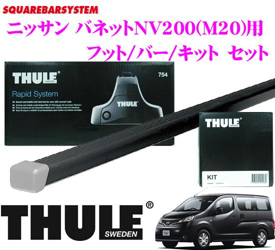 THULE スーリー ニッサン バネットNV200(M20)用ルーフキャリア取付3点セット【フット753&バー7123&キット3085セット】