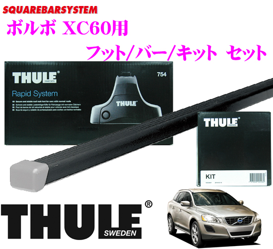 THULE スーリー ボルボ XC60用 ルーフキャリア取付3点セット 【フット753&バー761&キット4006セット】