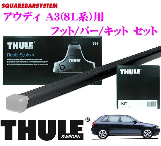THULE スーリー アウディ A3(8L系)用 ルーフキャリア取付3点セット 【フット754&バー761&キット1038セット】