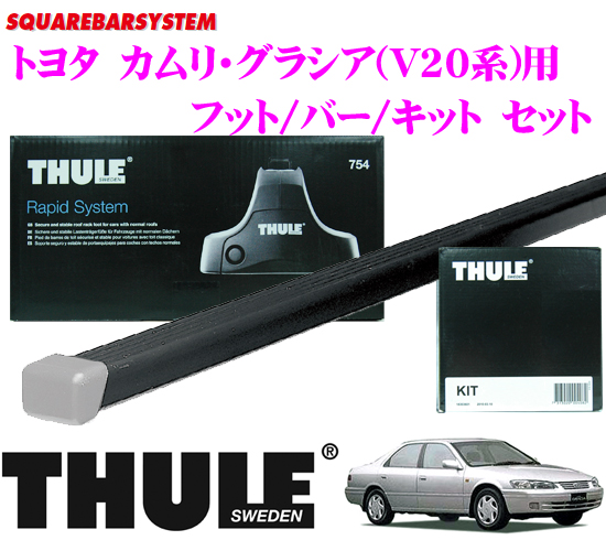 THULE スーリー トヨタ カムリグラシア(MCV/SXV20/21)用 ルーフキャリア取付3点セット 【フット754&バー761&キット1029セット】