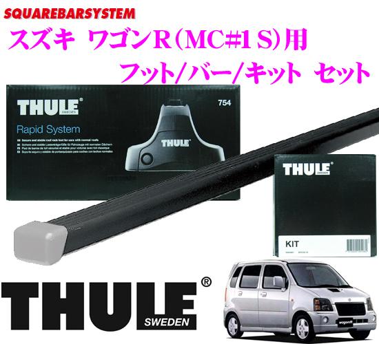 THULE スーリー スズキ ワゴンR(MC#1S)用 ルーフキャリア取付4点セット 【フット754&バー761&キット1167&SRA774セット】