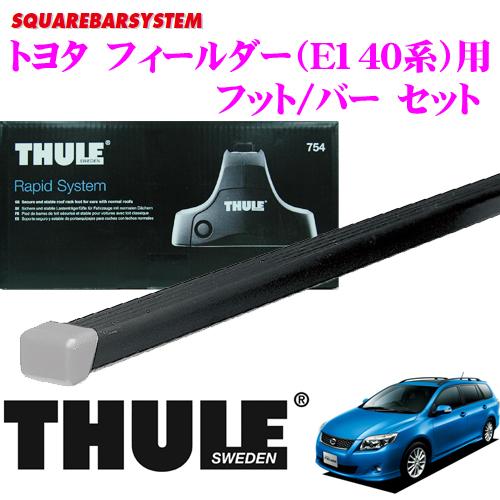 THULE スーリー トヨタ フィールダー(E140系用) ルーフキャリア取付2点セット 【フット757&バー760セット】