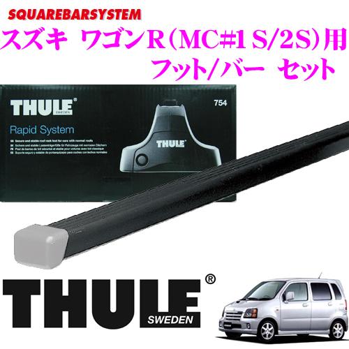 THULE スーリー スズキ ワゴンR(MC#1S/MC#2S)用 ルーフキャリア取付2点セット 【フット757&バー760セット】