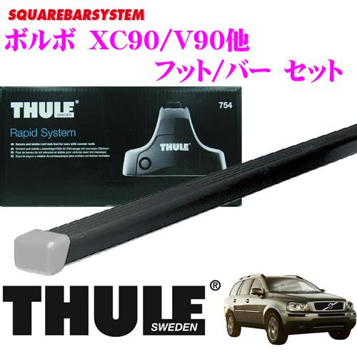 THULE スーリー ボルボ XC90/V90/V50/V40用 ルーフキャリア取付2点セット フット757&バー7122セット バーTH761後継