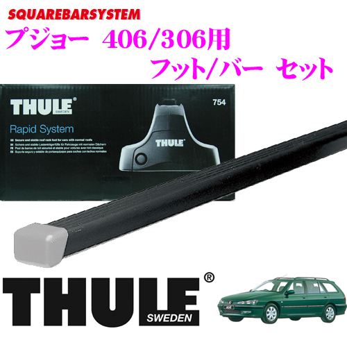 THULE スーリー プジョー 406/306用 ルーフキャリア取付2点セット 【フット757&バー760セット】