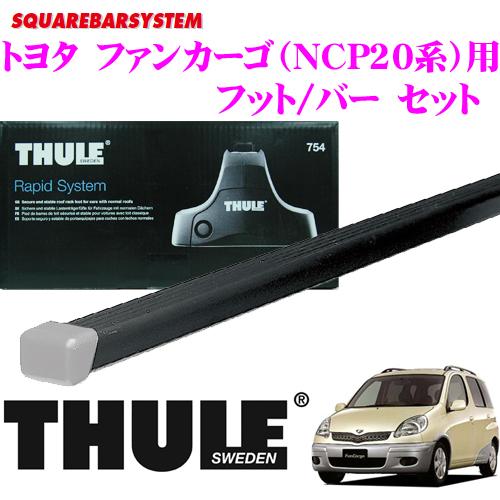 THULE スーリー トヨタ ファンカーゴ(NCP20系)用 ルーフキャリア取付2点セット 【フット757&バー760セット】