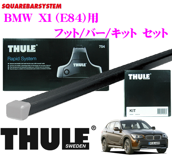 THULE スーリー BMW X1(E84)用 ルーフキャリア取付3点セット 【フット754&バー762&キット1602セット】