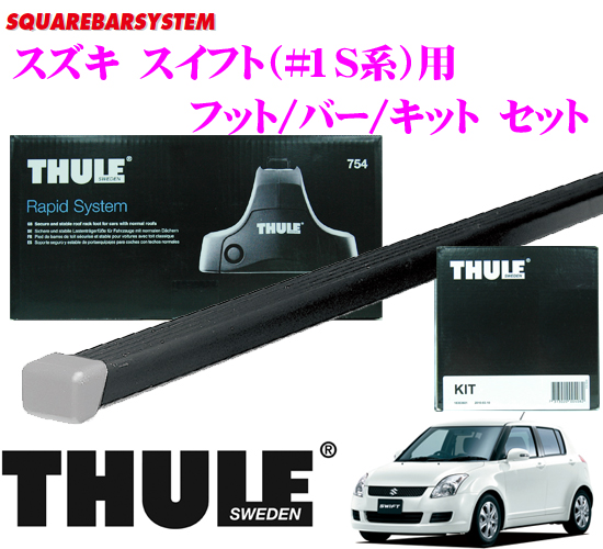 THULE スーリー スズキ スイフト(#1S系)用 ルーフキャリア取付3点セット 【フット754&バー761&キット1622セット】