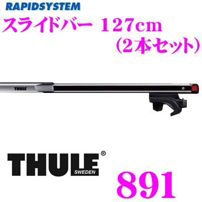 THULE RAPIDSYSTEM 891 スーリー スライドバーTH891 127cm(4.2kg/1本) 2本セット