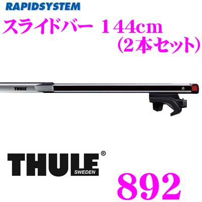 108cm (1.2kg/1本) THULE RAPIDSYSTEM WingBar960 スーリー 2本セット ウイングバーTH960