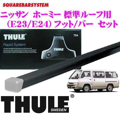THULE 스리닛산호미(표준 루프 E23/E24 밴 포함한다) 용 루프 캐리어 설치 2점 세트