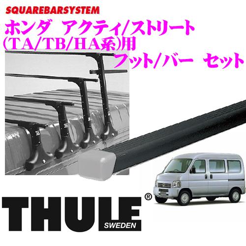 THULE スーリー ホンダ アクティ/ストリート (TA/TB/HA系 ハイルーフ)用 ルーフキャリア取付2点セット 【フット420&バー762セット】