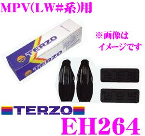 TERZO テルッツオ EH264 マツダ MPV用ベースキャリアホルダー 【H11.6~H18.1(LW#系) EF14BL/EF14BLX/EF14SL対応】
