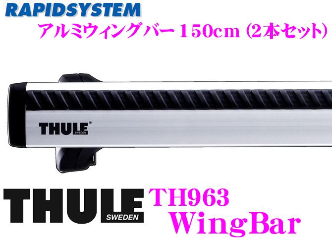 THULE RAPIDSYSTEM WingBar963 スーリー ウイングバーTH963 150cm(1.5kg/1本) 2本セット