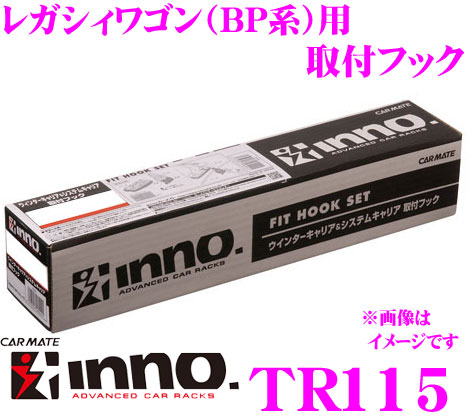 CARMATE★INNO TR115 Subaru legacy touring wagon (H15.5-H21.5) for basic carrier TR mounting hook