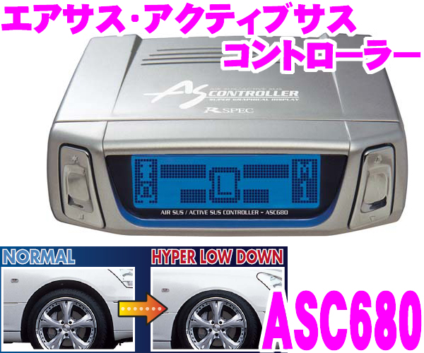 データシステム ASC680エアサスコントローラー(アクティブサスコントローラー)【ローダウンの定番!HYPER LOW DOWNモード搭載!】