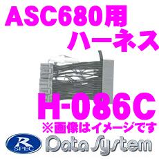 データシステム H-086C エアサスコントローラーASC680用ハーネス 【UZS155マジェスタ4WD】