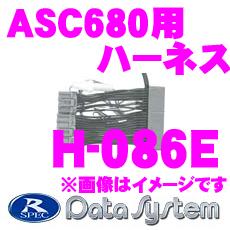 データシステム H-086E エアサスコントローラーASC680用ハーネス 【UZS186/UZS187マジェスタ4WD】